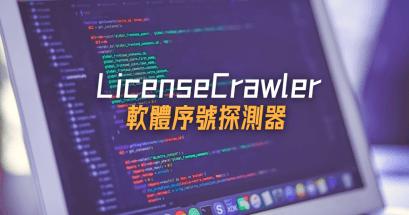 如何查詢電腦中的軟體序號?LicenseCrawler ˋ自動掃描支援輸出序號備份