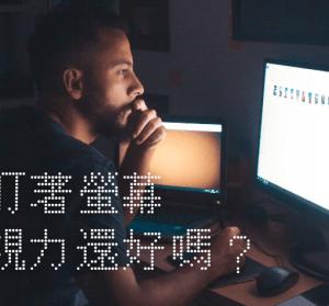 LightBulb 2.3 依時間自動調整螢幕 Gamma 值,長時間用電腦的朋友該保護視力囉