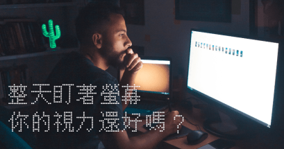 如何調整電腦螢幕色溫?LightBulb 螢幕自動色溫調整