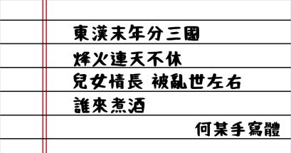 有漢字完整的日文字體嗎?何某手寫體免費下載