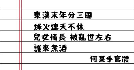NaniFont 何某手寫體,不再缺中文字的半日文字體