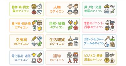 有無版權日本手繪素材嗎?落書きアイコン 免費下載