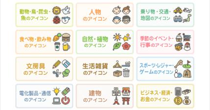 落書きアイコン Rakugaki,手繪可愛插圖超過百款免費下載使用
