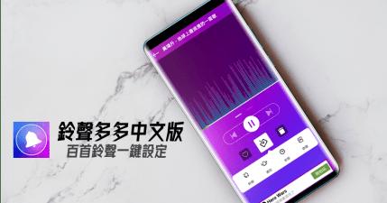 鈴聲多多中文版,Android 手機鈴聲免製作,豐富歌曲一鍵完成設定