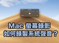 Soundflower 實現 Mac 螢幕錄影錄製系統音,不透過麥克風讓聲音失真