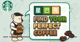 是不是很久沒聽到星巴克很久沒有買一送一了呢?星巴克九月份的買一送一活動來囉,星巴克推出「Find Your Perfect Coffee 數位活動」活動時間從 9/1 到 9/13 連續 13 天,天天都能上網抽獎,獲得買一送一優惠,獎項內...