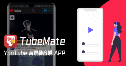 TubeMate APK 下載 YouTube 影片及音樂下載,支援音樂背景播放功能