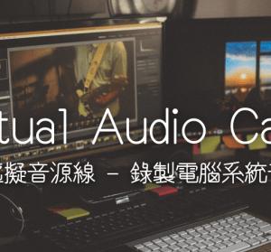 Virtual Audio Cable 錄製 Windows 電腦內部聲音,麥克風免透過喇叭就能錄