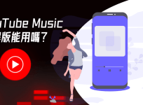 YouTube Music Premium 破解版真的能用嗎?是否有安全問題?