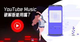 YouTube Music Premium 是 YouTube 官方推出的免費聽音樂、無廣告及免費下載 App,不過近日小編在國外論壇上,竟然看到 YouTube Music Premium 破解版,第一個反應是竟然會有這種東西?這東西很明...