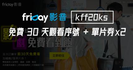 friDay 序號輸入 kff20ks 免費觀看 30 天,再送單片券到 11/30 前均可兌換