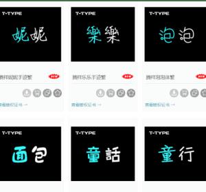 腾祥字庫超過 60 款中文字體, 手寫體 / 黑體 / 行書 / 粗體 / 圓體免費下載