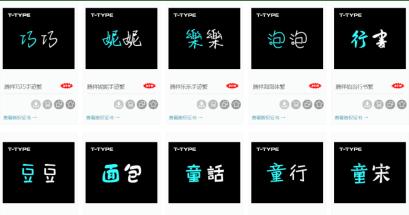 腾祥字庫繁體中文字型打包下載 62 款
