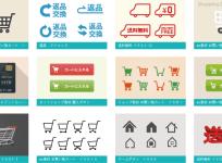 EC design 電商/網拍專用圖庫,免費可商用購物車 優惠 新品 免運圖片素材下載