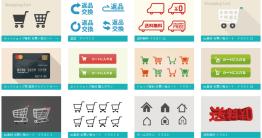 自己在網路上賣東西,有沒有現成的圖片素材能用?通常這類的素材都要自己製作,不過小編最近發現一個日本圖庫 EC design 專門提供「電商」會用到的圖示,像是特價、優惠、免運、加入購物車、節日優惠、新品等賣東西常會用到的圖片素材,通通能夠在...