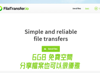 Filetransfer.io 提供 6GB 免費空間,還有下載檔案變現服務