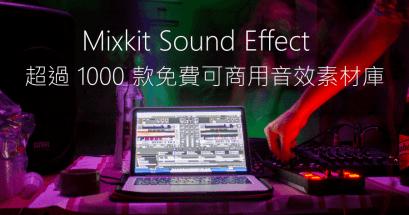 哪裡有免費音效下載?Mixkit Sound 免費可商用音效大全
