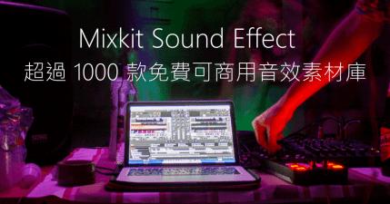 Mixkit Sound 音效素材庫,超過 1000 款免費可商用音效下載