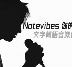 Notevibes 文字轉語音工具,支援中文及 157 種高品質人聲