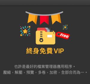 限時免費 Oka 解壓縮工具,現在取得 VIP 終身免費使用,Mac 解壓縮工具就用它