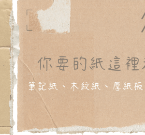 Paper-co 高品質紙張素材庫,426 款免費可商業使用
