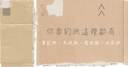 有水彩質感的紙張素材嗎?Paper co 免費可商用紙張素材庫