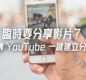 Stream.new 螢幕錄影免安裝,一鍵產生影片連結,分享影片超輕鬆