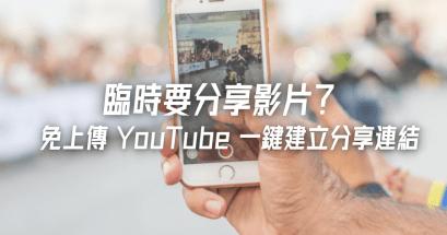 有一鍵產生影片分享連結的工具嗎?Streamnew 快速分享影片免用 YouTube