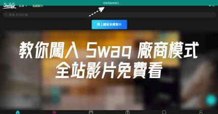 Swag 隱藏版騷操作,神秘 7 下解鎖全站影片