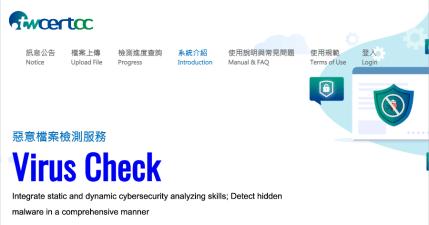 Virus Check 線上惡意檔案檢測服務,政府營運的服務,掃描還有免費咖啡喝?