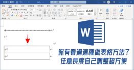 Word 製作表格你用的是「插入表格」嗎?最近小邊發現一種更酷、更直覺的製表格方法,透過鍵盤的+、-符號,就能夠輕鬆做出符合內容長度的 Word 表格,你是不是從來沒有聽過這種製作 Word 表格的方式?比手繪表格還要少見,卻能夠精準繪製所...