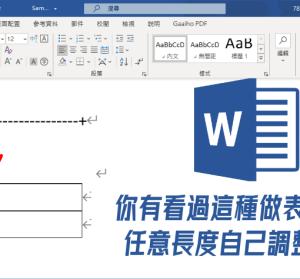 用 + 與 - 符號也可以製作表格,你沒看過的 Word 表格插入法