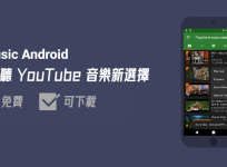 YMusic 背景播放 YouTube 音樂,支援 320kbps 高品質 MP3 下載,影片下載也 OK