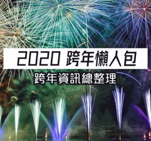 2021 全台跨年懶人包,跨年線上直播資訊總整理