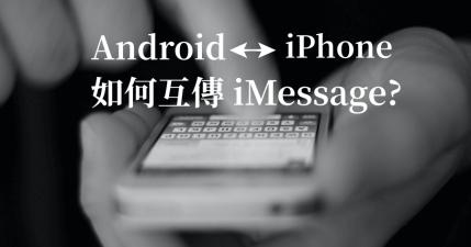 AirMessage 讓 Android 也能收發 iMessage,不用買 iPhone 也可傳免費簡訊