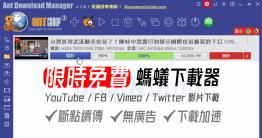 想要批次下載 YouTube 影片只能一個一個載嗎?這時別再用線上下載工具啦,小編推薦這款知名 Ant Download Manager Pro 螞蟻下載器,它是一款專業影片下載工具,支援大家熟悉的 YouTube、Facebook、Vim...