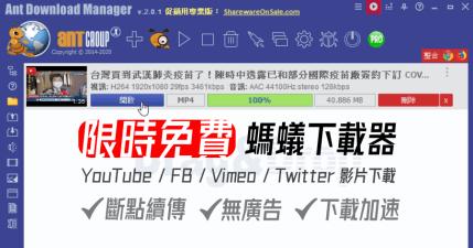 限時免費 Ant Download Manager Pro 螞蟻下載器專業版,YouTube FB Vimeo 專業影片音樂下載器,P2P 斷點續傳也支援