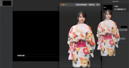 ClipDrop 最強去背 App,Mac 將照片變透明背景就用它