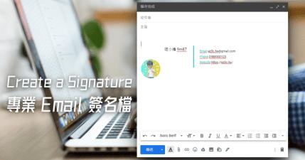 Create a Signature 專業 Email 簽名檔產生器,60 秒內給你一個專業又吸睛的簽名檔
