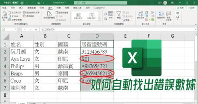 Excel 如何限制單元格只能輸入數字?資料驗證功能教學
