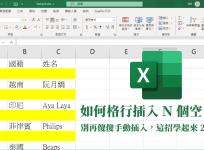 Excel 教學:如何間格 N 行插入空白列?別再手動插入這招學起來