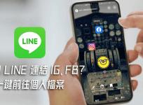 LINE 開放連結 FB / IG 社群連結,點開就可前往追蹤按讚