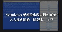 你有 Windows 升級後遇到災情的困擾嗎?還是覺得更新後輸入法變難用了?想要降級 Windows 系統版本該怎麼辦?最近在 Github 上有網友提供簡易工具,能夠讓大家輕鬆降級 Windows 系統版本,而且是安全的微軟官方來源,甚至...