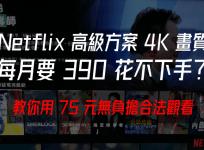Netflix 4K 高級方案只要 75 元?小編教你怎麼買,原價 390 買到賺到