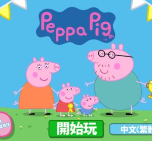 限時免費 Peppa Pig: 運動會,爸媽可以一起玩的團體手遊原價台幣 90 元