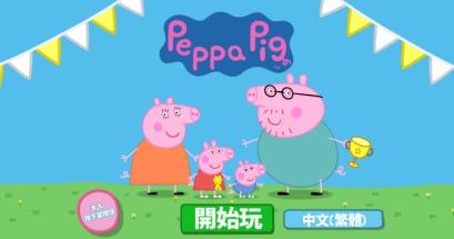 親子手遊有推薦哪一款嗎?Peppa Pig 運動會限時免費下載