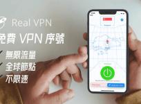 限時免費 RealVPN 序號,iPhone 限免 VPN 無限流量 / 不限速 / 全區開放
