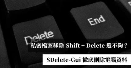 SDelete-Gui 徹底刪除電腦資料,私密照片 檔案 影片永遠無法被救援,防止私密檔案外流