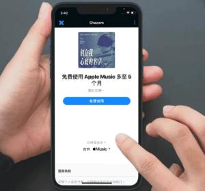 Apple Music 免費五個月,Shazam 限時兌換!辨識一首歌曲即可領取