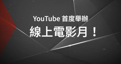 YouTube電影月有什麼電影?25 部免費電影片單整理